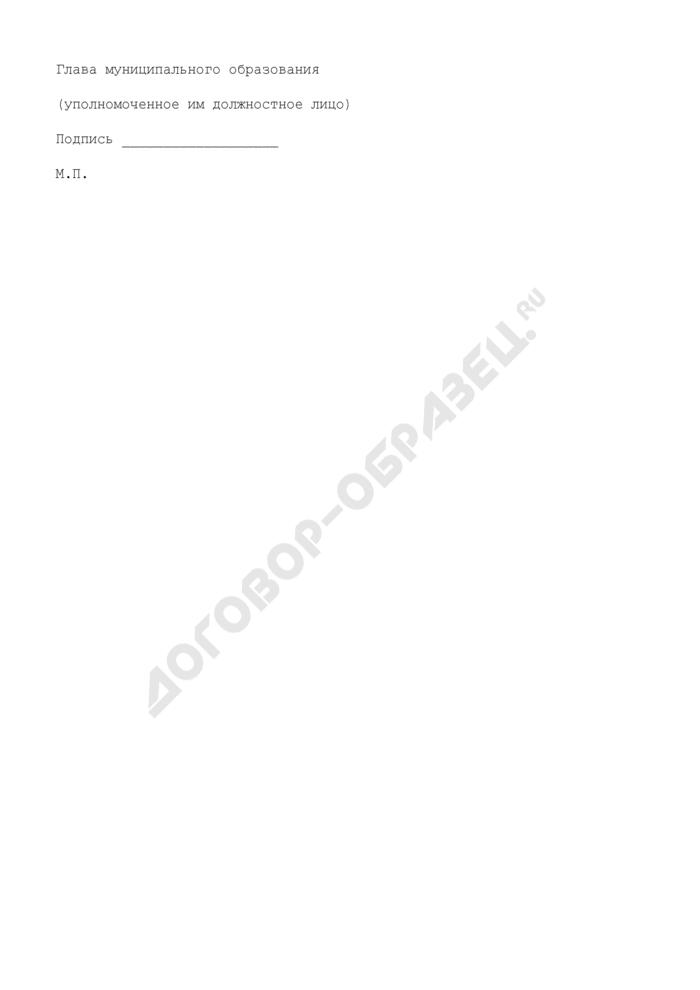 Свидетельство о праве на размещение объекта мелкорозничной торговой сети на территории муниципального образования Московской области. Страница 2
