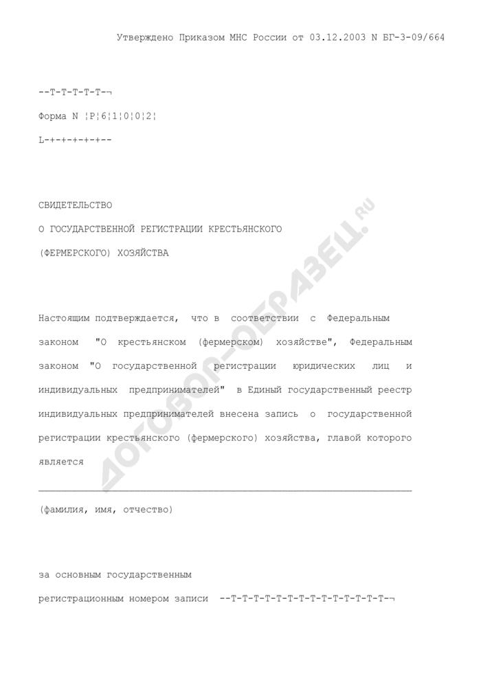 Свидетельство о государственной регистрации крестьянского (фермерского) хозяйства. Форма N Р61002. Страница 1