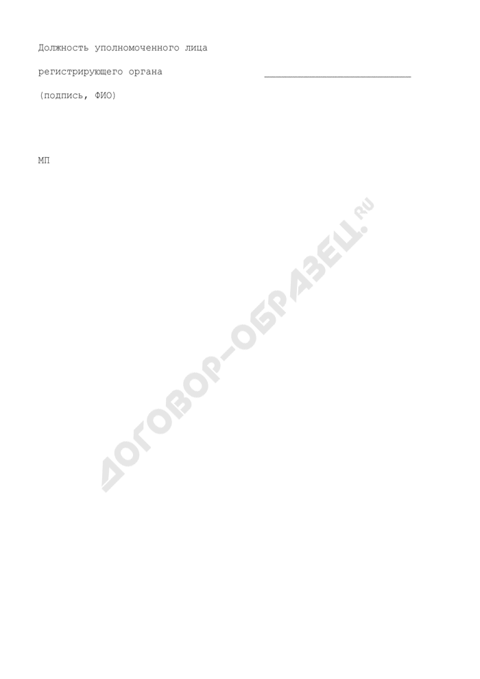 Свидетельство о внесении в Единый государственный реестр индивидуальных предпринимателей записи о крестьянском (фермерском) хозяйстве, глава которого зарегистрирован в качестве индивидуального предпринимателя до 1 января 2004 года. Форма N Р67003. Страница 3