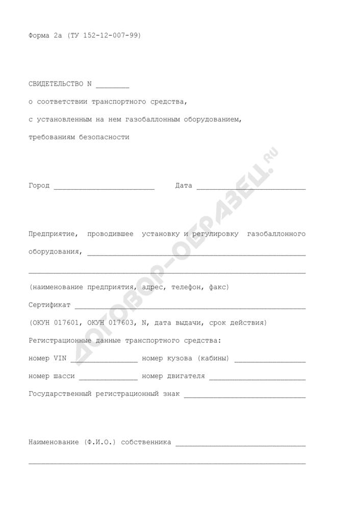 Свидетельство о соответствии транспортного средства, с установленным на нем газобаллонным оборудованием, требованиям безопасности. Форма N 2А. Страница 1