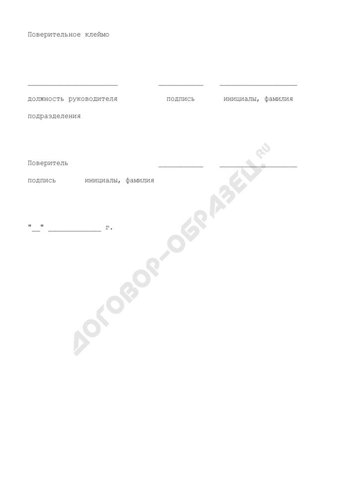 Свидетельство о поверке эталона или средства измерений, состоящего из нескольких автономных блоков. Страница 3