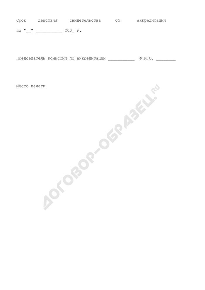 Свидетельство об аккредитации арбитражного управляющего при Банке России в качестве конкурсного управляющего при банкротстве кредитных организаций. Страница 2