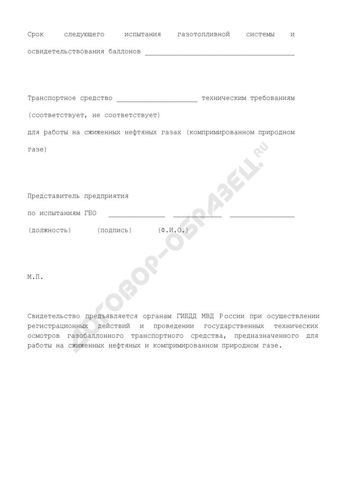 Свидетельство о проведении периодических испытаний газобаллонного оборудования, установленного на транспортном средстве. Форма N 2Б. Страница 3