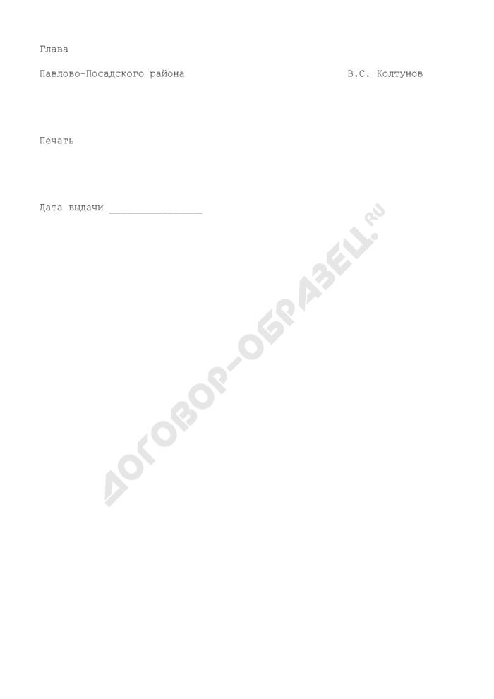Муниципальный жилищный сертификат-свидетельство о предоставлении безвозмездной субсидии на строительство или приобретение жилья жителям Павлово-Посадского района Московской области. Страница 2