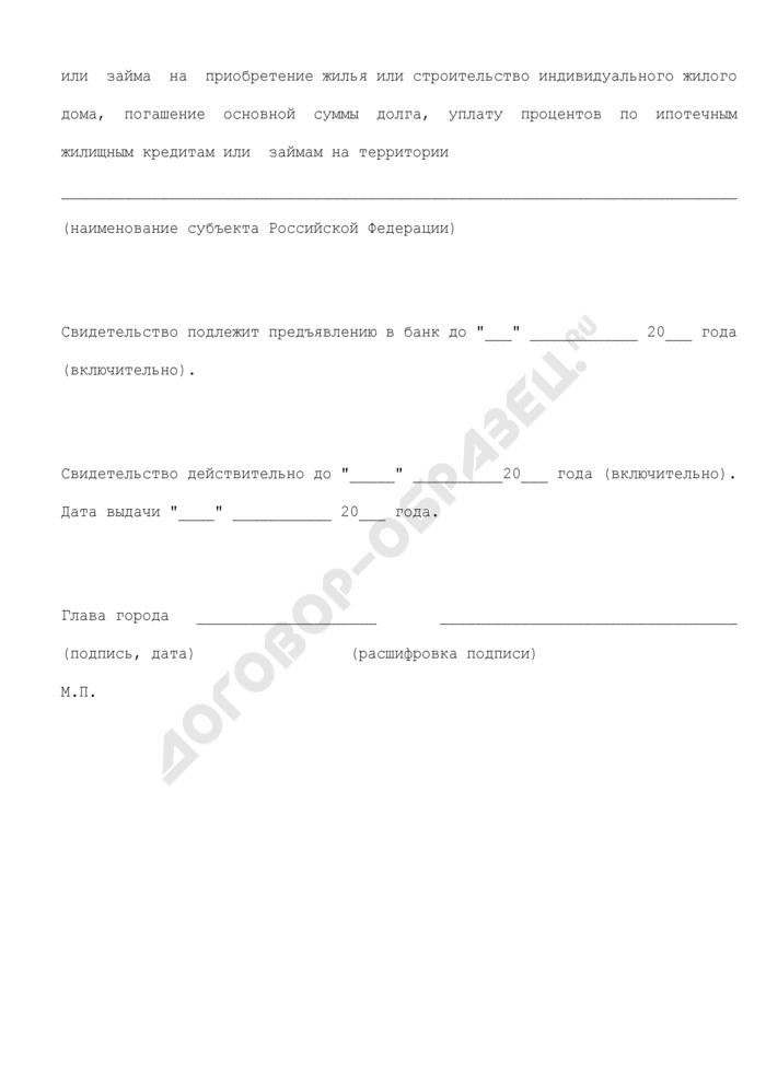 Свидетельство о праве на получение социальной выплаты на приобретение (строительство) жилья. Страница 2