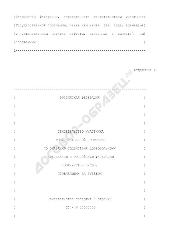 Образец бланка свидетельства участника Государственной программы по оказанию содействия добровольному переселению в Российскую Федерацию соотечественников, проживающих за рубежом. Страница 3