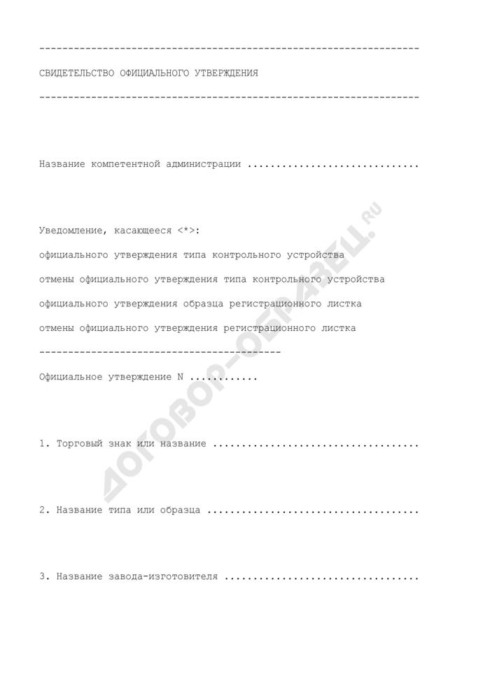 Свидетельство официального утверждения типа контрольного устройства (оборудования, предназначенного для установки на дорожных транспортных средствах в целях показания или регистрации в автоматическом или полуавтоматическом режиме данных о движении этих транспортных средств или об определенных периодах работы их водителей). Страница 1
