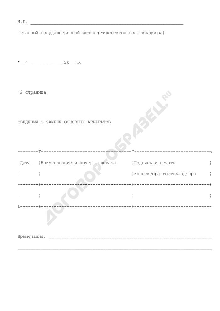 Свидетельство о регистрации машины в Гостехнадзоре Московской области. Страница 2