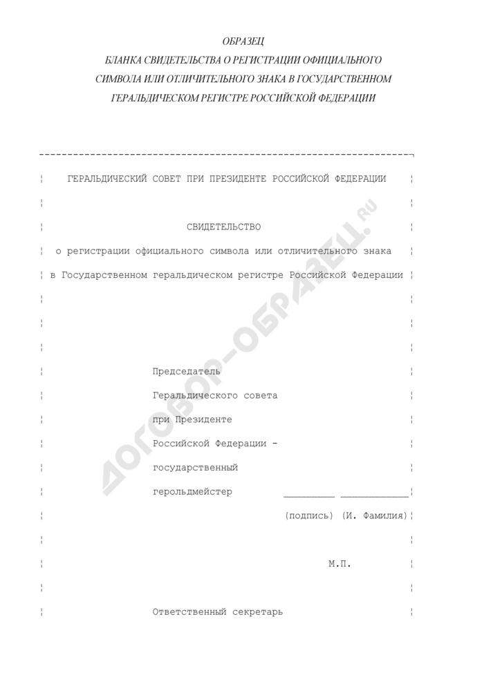 Образец бланка свидетельства о регистрации официального символа или отличительного знака в Государственном геральдическом регистре Российской Федерации. Страница 1