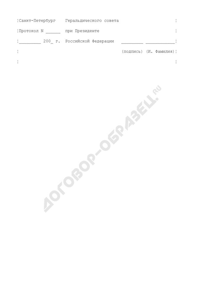 Образец бланка свидетельства о регистрации официального символа или отличительного знака в Государственном геральдическом регистре Российской Федерации. Страница 2