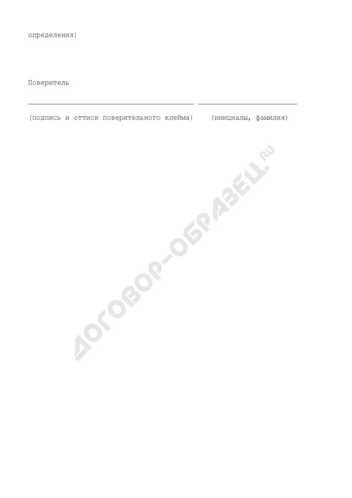 Свидетельство о поверке средства измерения, принадлежащее таможенному органу. Страница 3