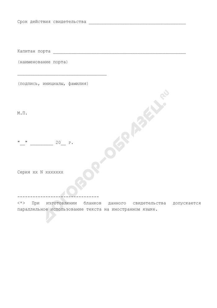 Свидетельство о праве плавания под Государственным флагом Российской Федерации. Страница 3