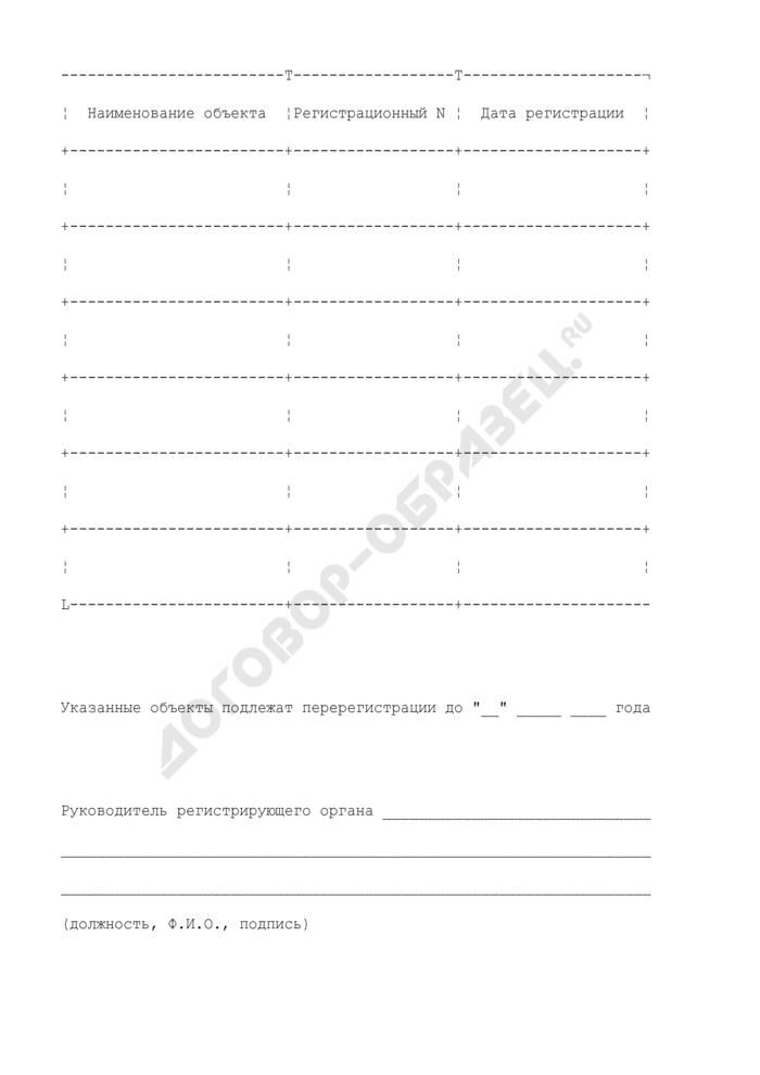 Образец бланка свидетельства о регистрации опасных производственных объектов. Страница 2