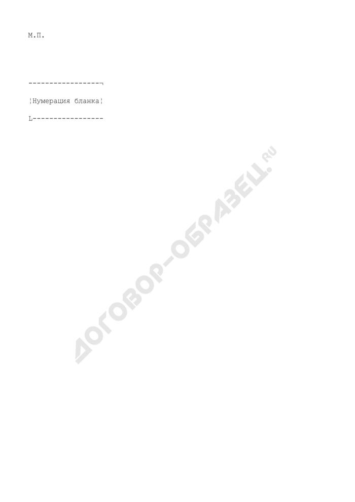 Образец бланка свидетельства о регистрации опасных производственных объектов. Страница 3