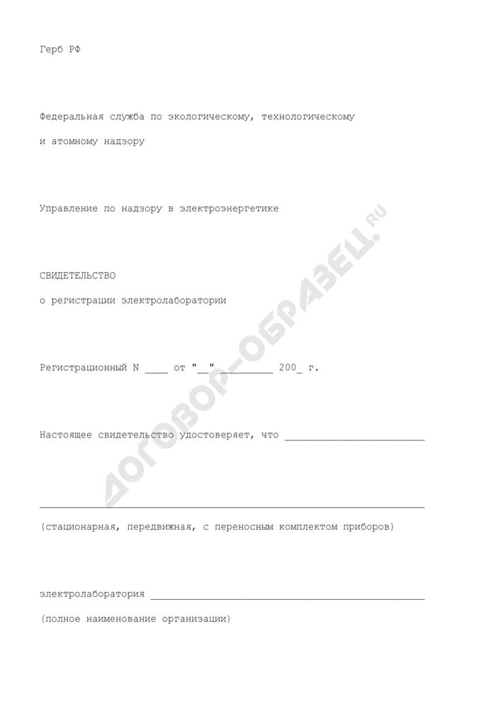 Свидетельство о регистрации электролаборатории (рекомендуемая форма). Страница 1