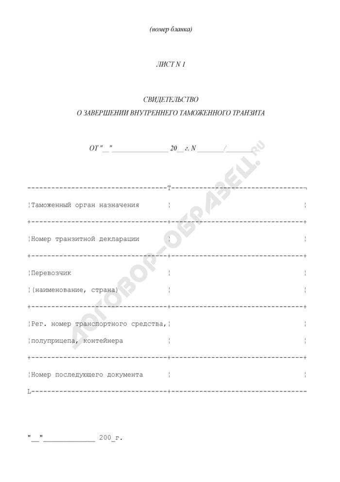 Свидетельство о завершении внутреннего таможенного транзита. Страница 1