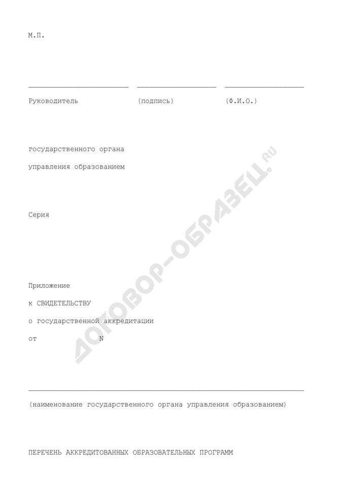 Свидетельство о государственной аккредитации образовательного учреждения. Страница 3