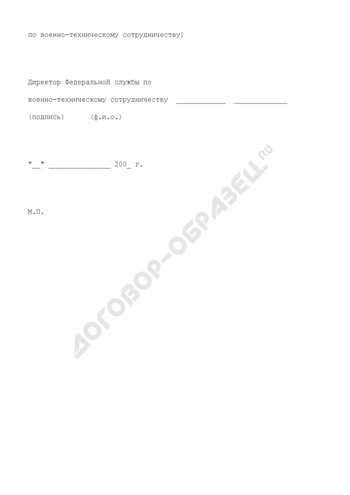 Свидетельство о праве на осуществление внешнеторговой деятельности в отношении продукции военного назначения. Страница 2