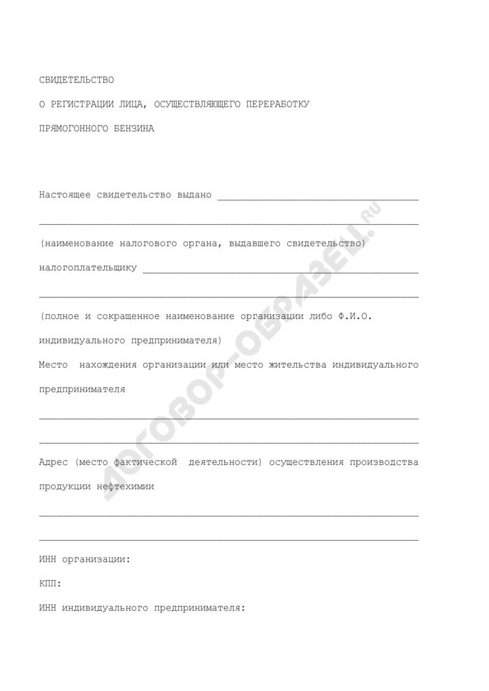 Свидетельство о регистрации лица, осуществляющего переработку прямогонного бензина. Страница 1