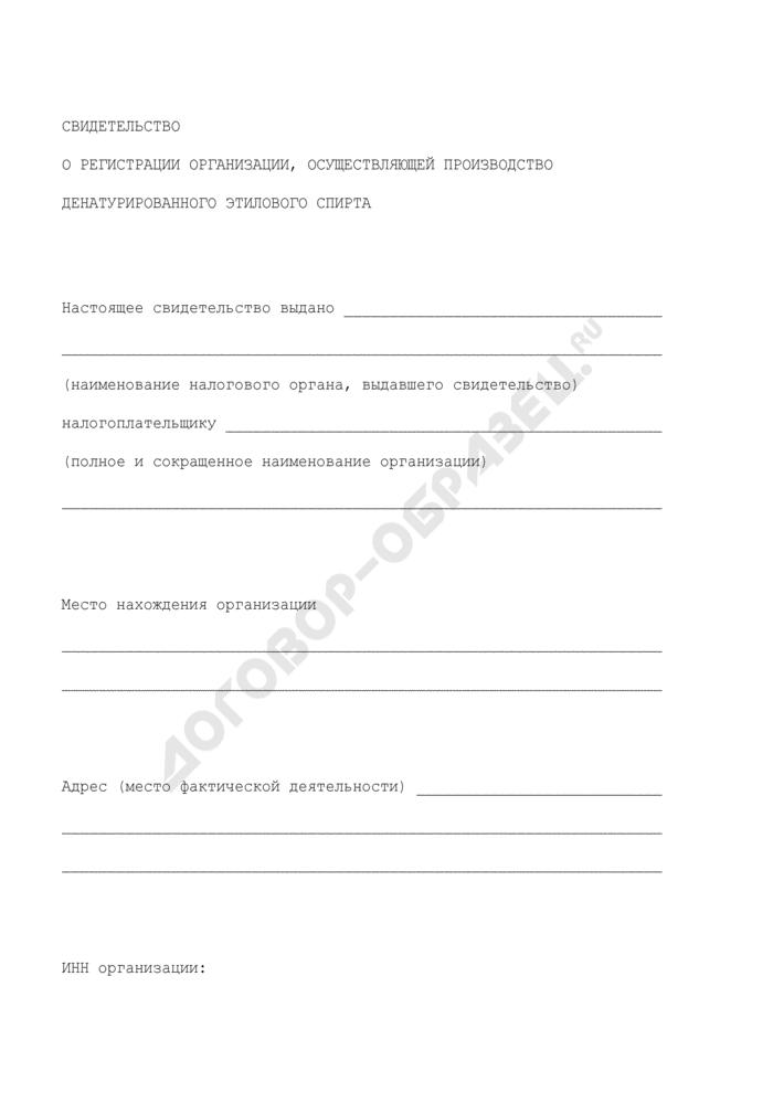 Свидетельство о регистрации организации, осуществляющей производство денатурированного этилового спирта. Страница 1