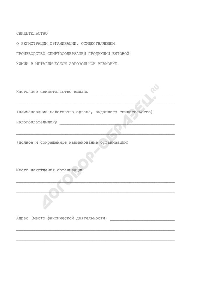 Свидетельство о регистрации организации, осуществляющей производство спиртосодержащей продукции бытовой химии в металлической аэрозольной упаковке. Страница 1