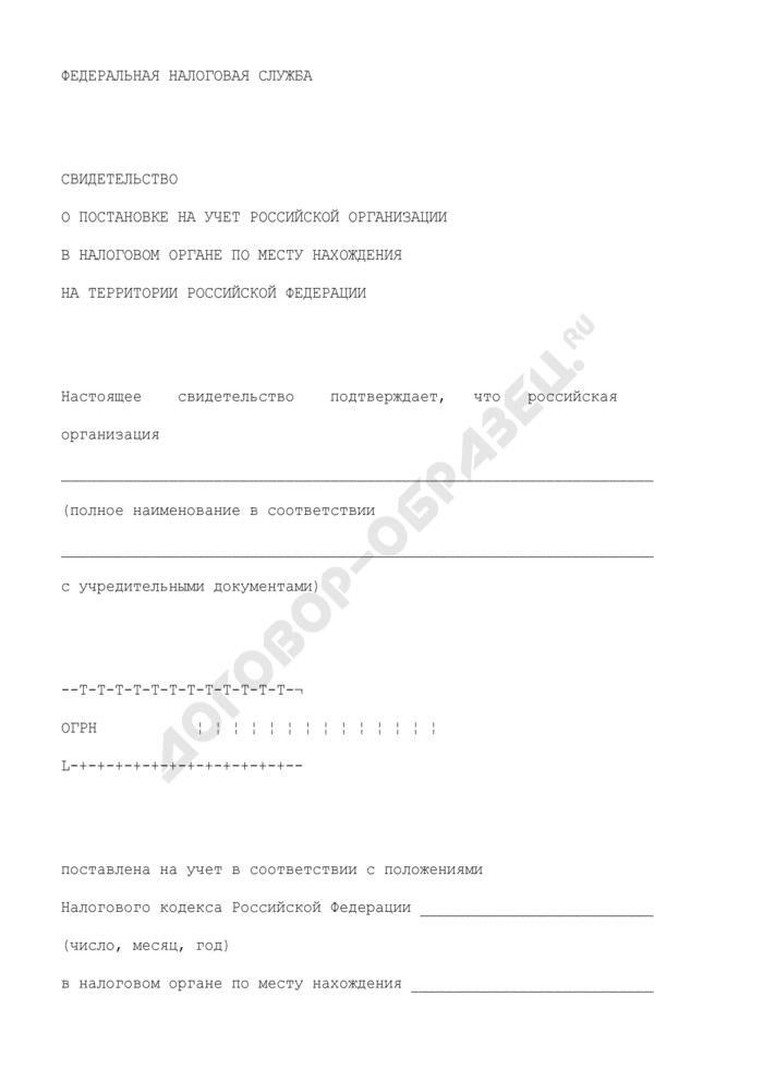 Свидетельство о постановке на учет российской организации в налоговом органе по месту нахождения на территории Российской Федерации. Форма N 1-1-Учет. Страница 1
