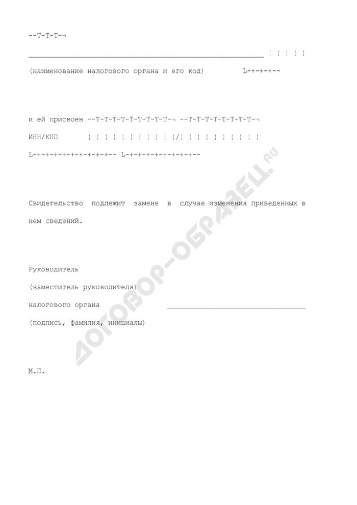 Свидетельство о постановке на учет российской организации в налоговом органе по месту нахождения на территории Российской Федерации. Форма N 1-1-Учет. Страница 2