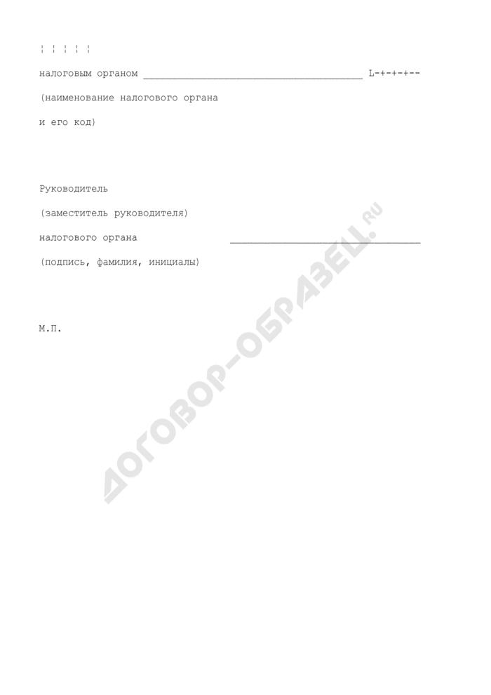 Свидетельство о постановке на учет физического лица в налоговом органе на территории Российской Федерации. Форма N 2-1-Учет. Страница 2