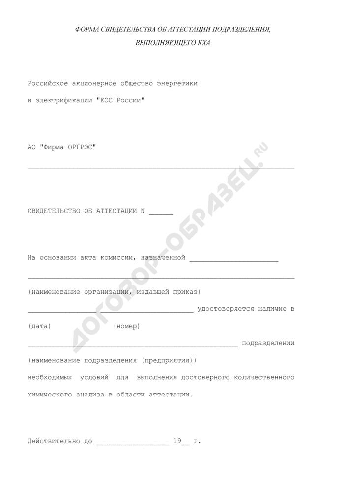 Свидетельство об аттестации подразделения энергетического предприятия, выполняющего количественный химический анализ. Страница 1