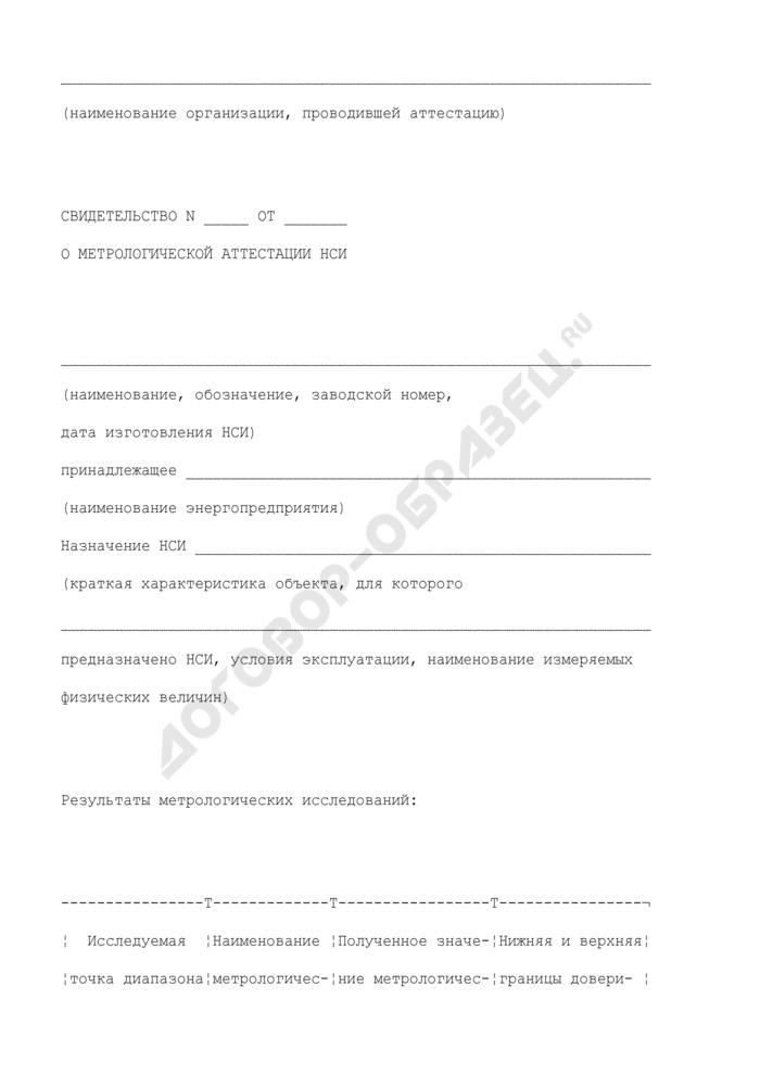 Свидетельство о метрологической аттестации нестандартизованных средств измерений. Страница 1