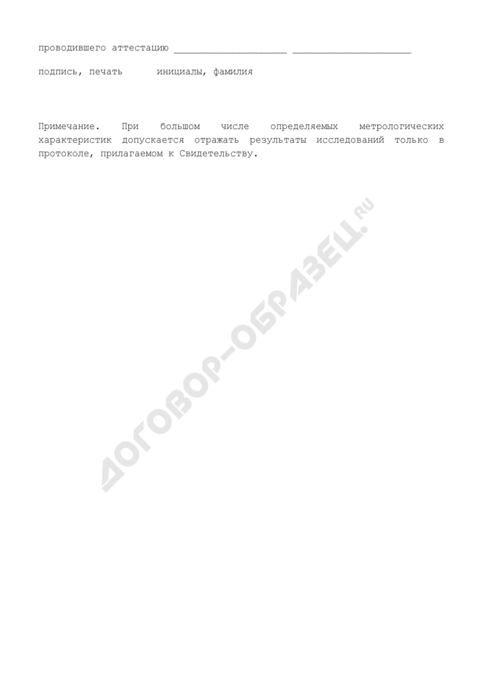 Свидетельство о метрологической аттестации нестандартизованных средств измерений. Страница 3