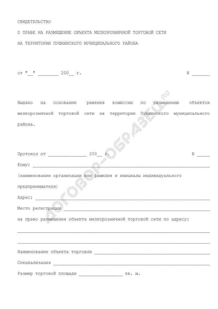 Свидетельство о праве на размещение объекта мелкорозничной торговой сети на территории Пушкинского муниципального района. Страница 1
