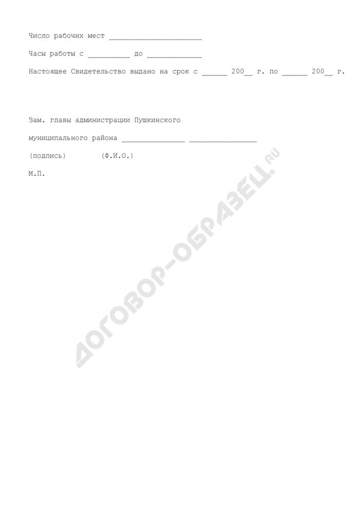 Свидетельство о праве на размещение объекта мелкорозничной торговой сети на территории Пушкинского муниципального района. Страница 2