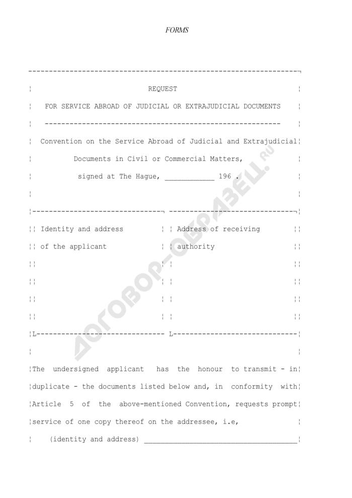 Образец запроса и подтверждения о вручении за границей судебных или внесудебных документов в форме свидетельства (англ.). Страница 1