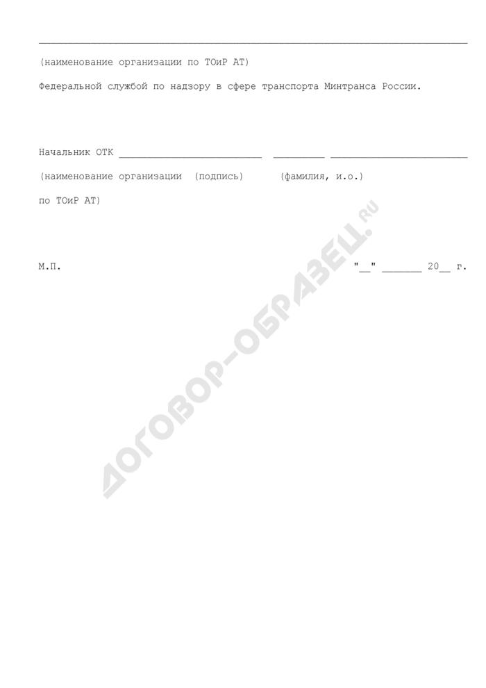 Свидетельство о выполнении технического обслуживания по периодической (трудоемкой) форме. Страница 2