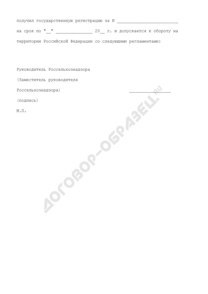 Свидетельство о государственной регистрации пестицида или агрохимиката. Страница 2