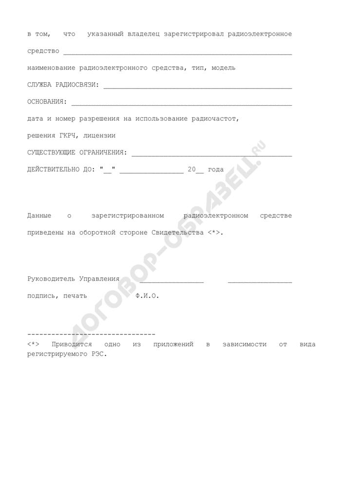 Образец лицевой стороны бланка свидетельства о регистрации радиоэлектронных средств гражданского назначения. Страница 2