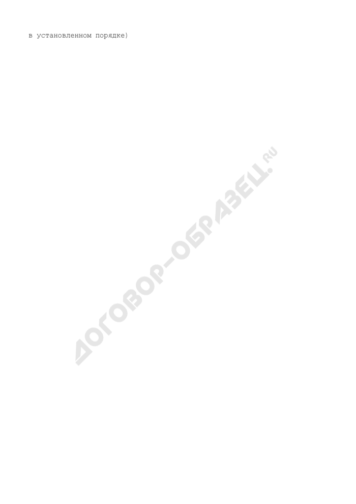 Свидетельство о регистрации радиоэлектронного средства (для радиоэлектронных средств любительской и любительской спутниковой служб радиосвязи). Страница 3