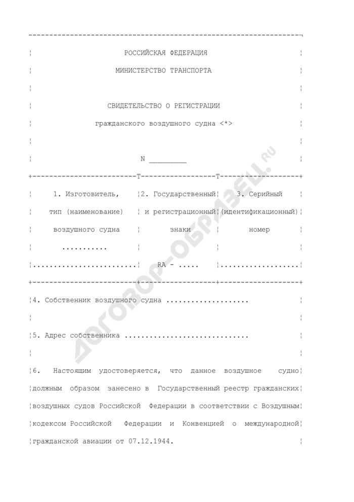 Свидетельство о регистрации гражданского воздушного судна в Государственном реестре гражданских воздушных судов Российской Федерации. Страница 1