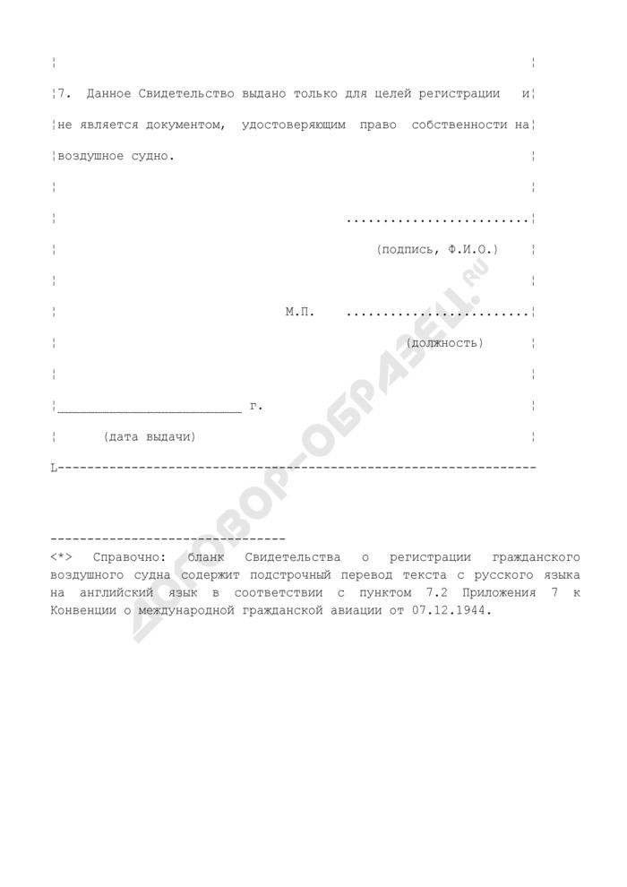 Свидетельство о регистрации гражданского воздушного судна в Государственном реестре гражданских воздушных судов Российской Федерации. Страница 2