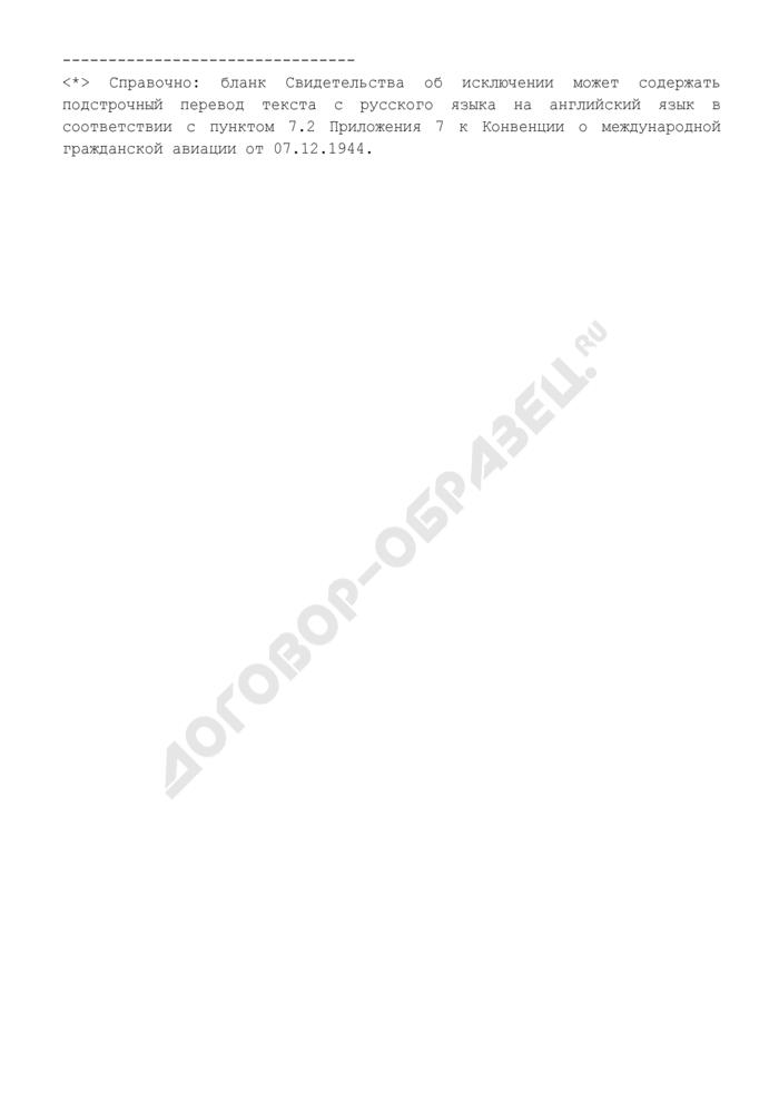 Свидетельство об исключении гражданского воздушного судна из Государственного реестра гражданских воздушных судов Российской Федерации. Страница 1