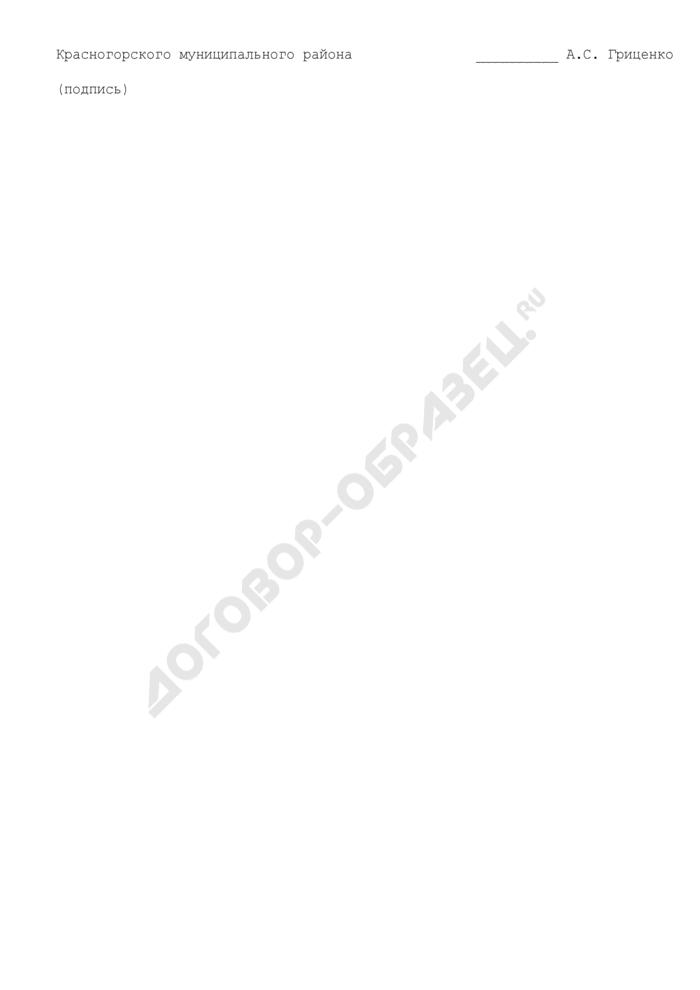 Свидетельство об аккредитации независимых экспертных организаций на право выполнения работ и оказания услуг по технической экспертизе (включая электрическую часть) рекламных конструкций, устанавливаемых и эксплуатируемых на территории Красногорского муниципального района Московской области. Страница 2
