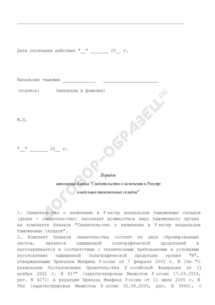 Свидетельство о включении в Реестр владельцев таможенных складов. Страница 2