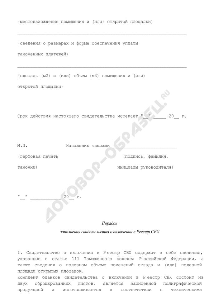 Свидетельство о включении в Реестр владельцев складов временного хранения. Страница 2