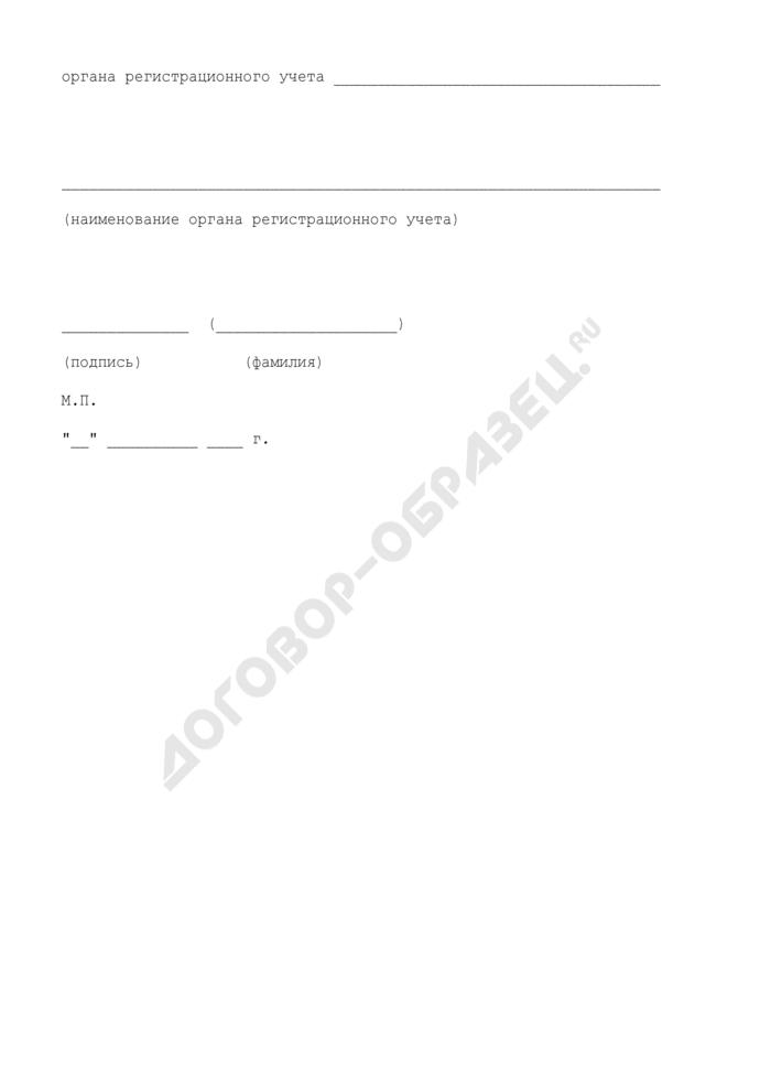 Свидетельство о регистрации по месту жительства. Форма N 8. Страница 2