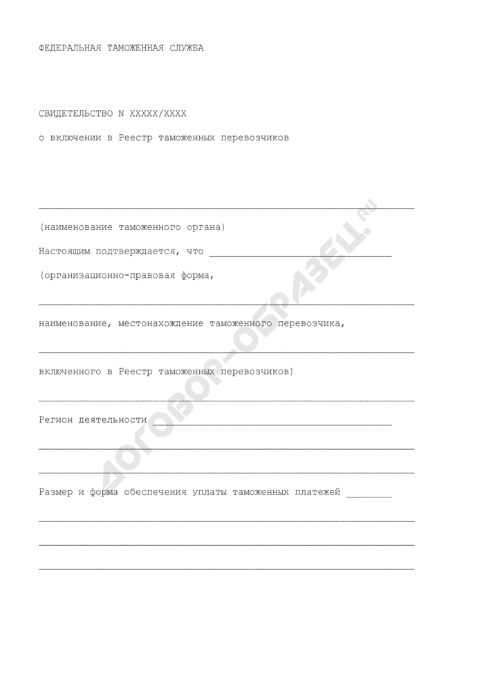 Свидетельство о включении в Реестр таможенных перевозчиков. Страница 1
