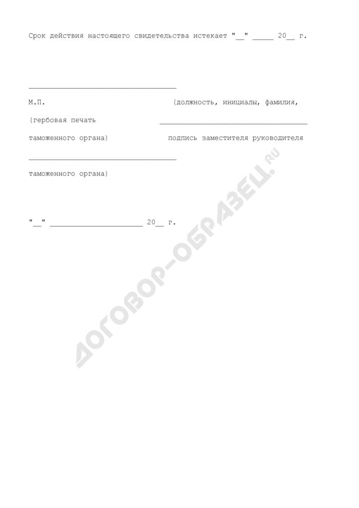 Свидетельство о включении в Реестр таможенных перевозчиков. Страница 2