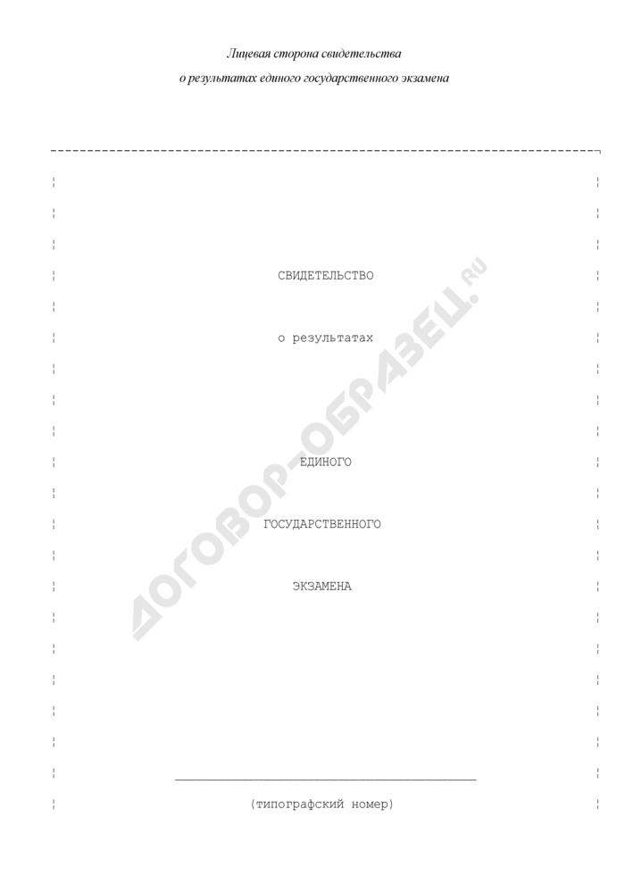 Свидетельство о результатах единого государственного экзамена. Страница 1