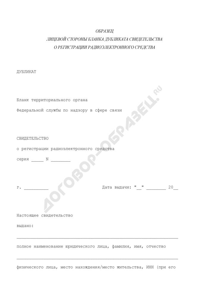 Образец лицевой стороны бланка дубликата свидетельства о регистрации радиоэлектронного средства гражданского назначения. Страница 1