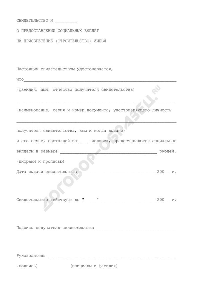 Свидетельство о предоставлении социальных выплат на приобретение (строительство) жилья в г. Звенигороде Московской области. Страница 1